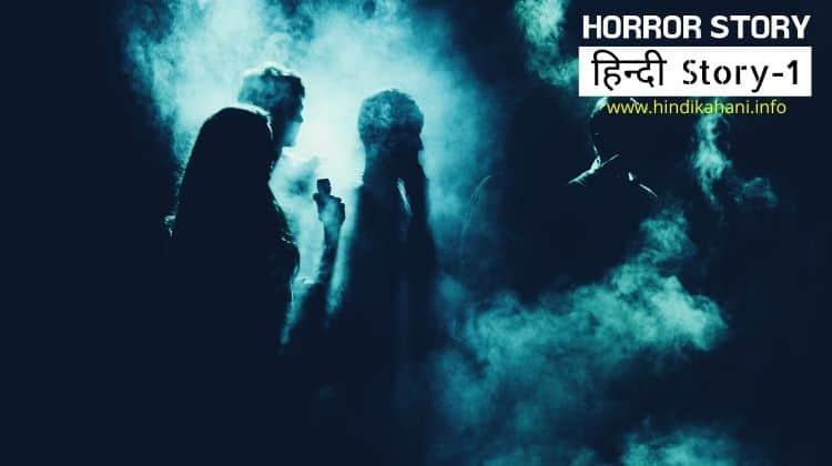 Haunted stories in Hindi - हैरान करने वाली डरावनी कहानी