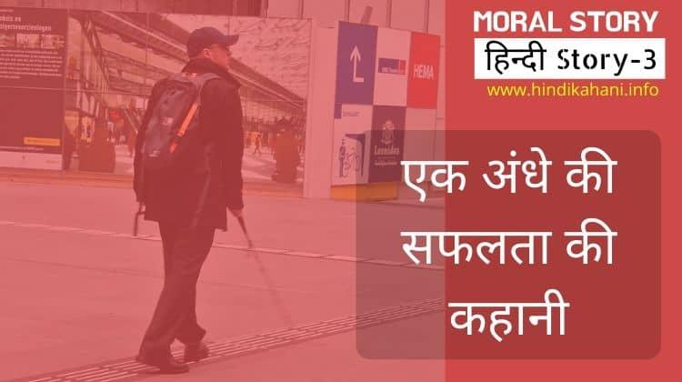 moral stories in hindi for class 8 - एक अंधे की सफलता की कहानी
