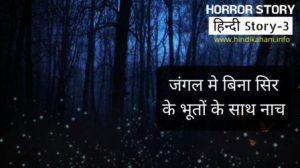 Haunted stories in Hindi – हैरान करने वाली डरावनी कहानी