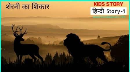 Kids Stories in Hindi – शेरनी का शिकार