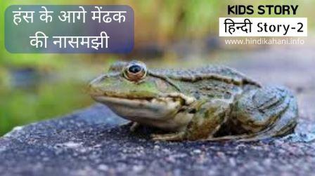 kid stories in Hindi