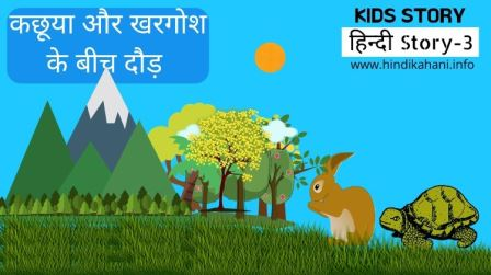 Children stories in Hindi - कछूया और खरगोश के बीच दौड़