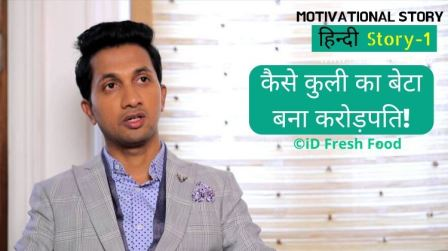 Motivational story in Hindi - कैसे कुली का बेटा बना करोड़पति!