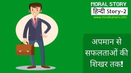 Stories in Hindi with Moral - अपमान से सफलताओं की शिखर तक