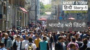 short stories in hindi