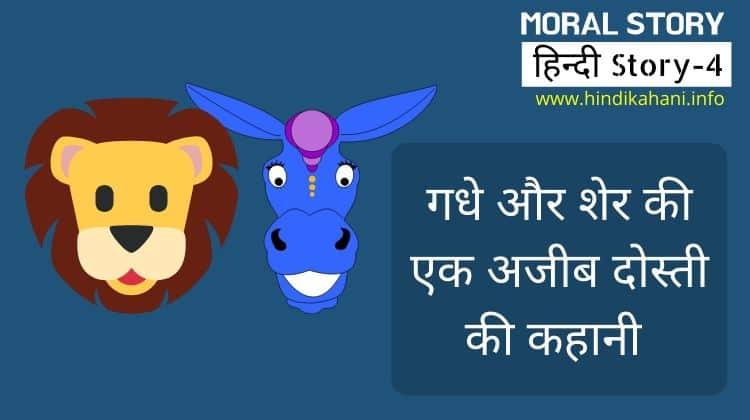 Moral Stories in Hindi Short – गधे और शेर की एक अजीब दोस्ती की कहानी
