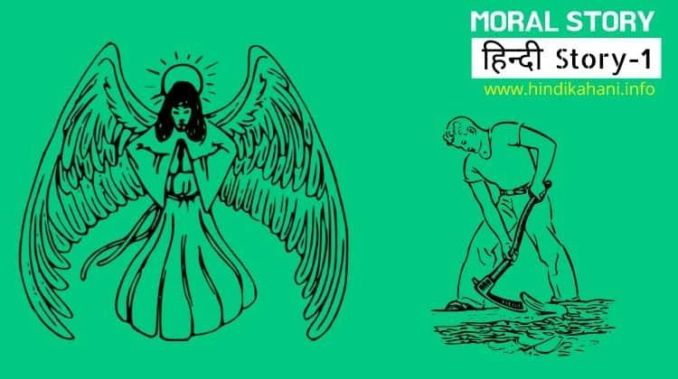 Moral Stories in Hindi – ईमानदारी का फल मीठा होता है