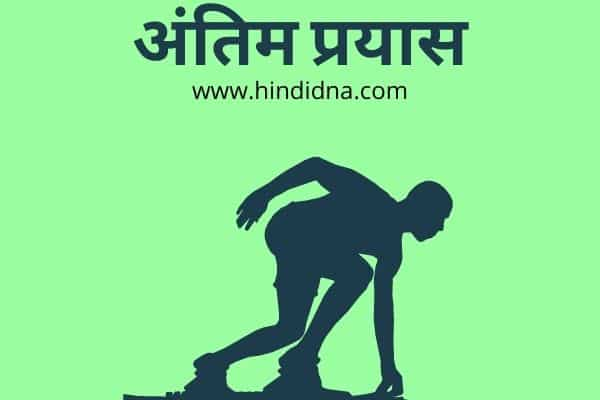 Moral Stories in Hindi - अंतिम प्रयास