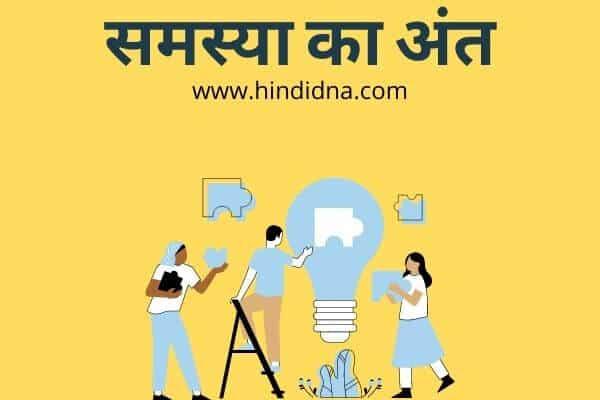 Moral Stories in Hindi - समस्या का अंत