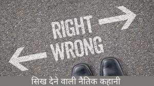 Hindi Moral Stories