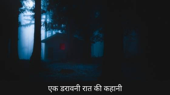 Real Horror Story in Hindi