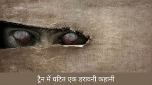 Horror Story in Hindi