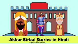 Akbar Birbal ki Kahani