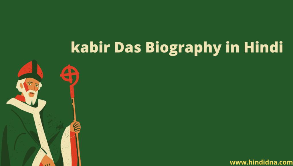 Kabir Das Biography In Hindi - कबीर दास जी की जीवनी