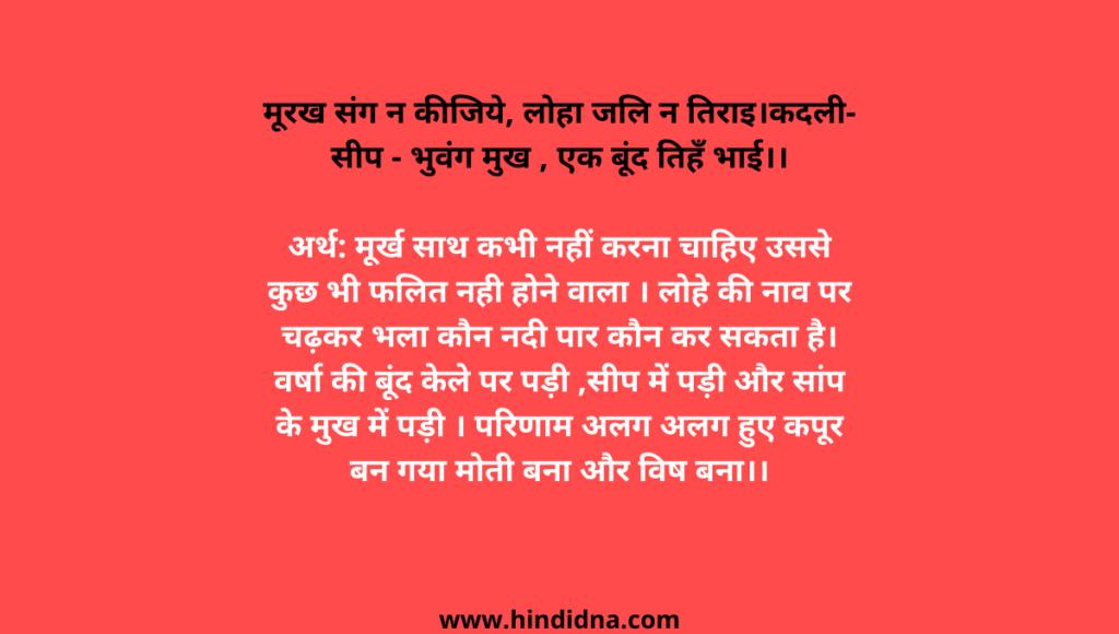 Kabir Das Short Biography in Hindi